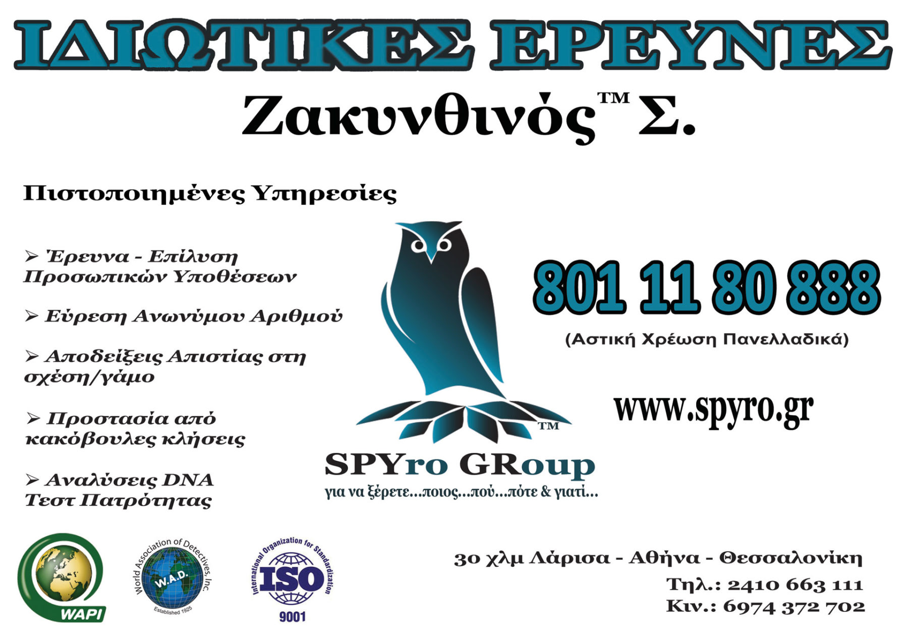 Spyro Group