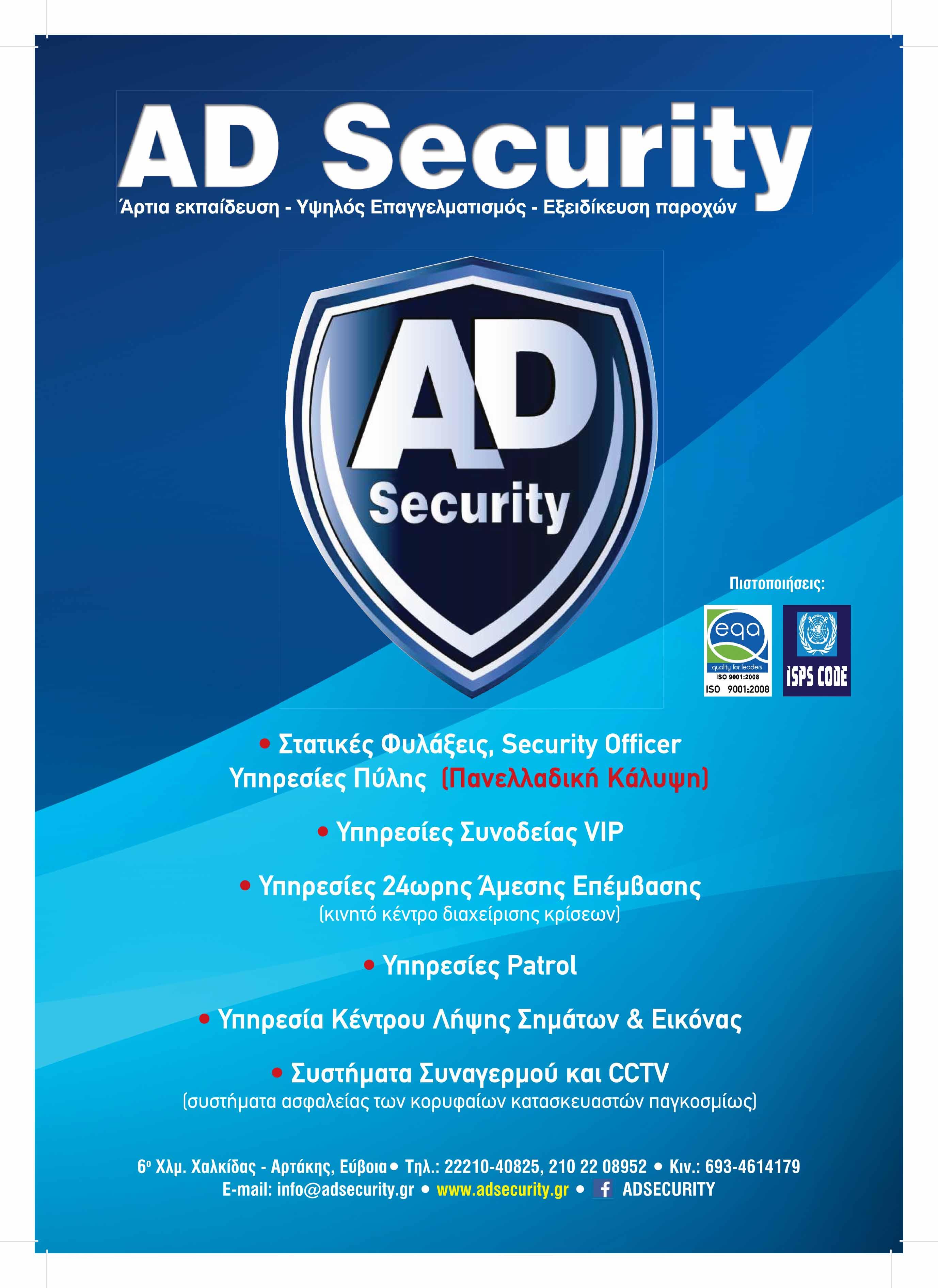 AD Security - Υπηρεσίες φύλαξης εγκαταστάσεων και προσώπων στην Χαλκίδα