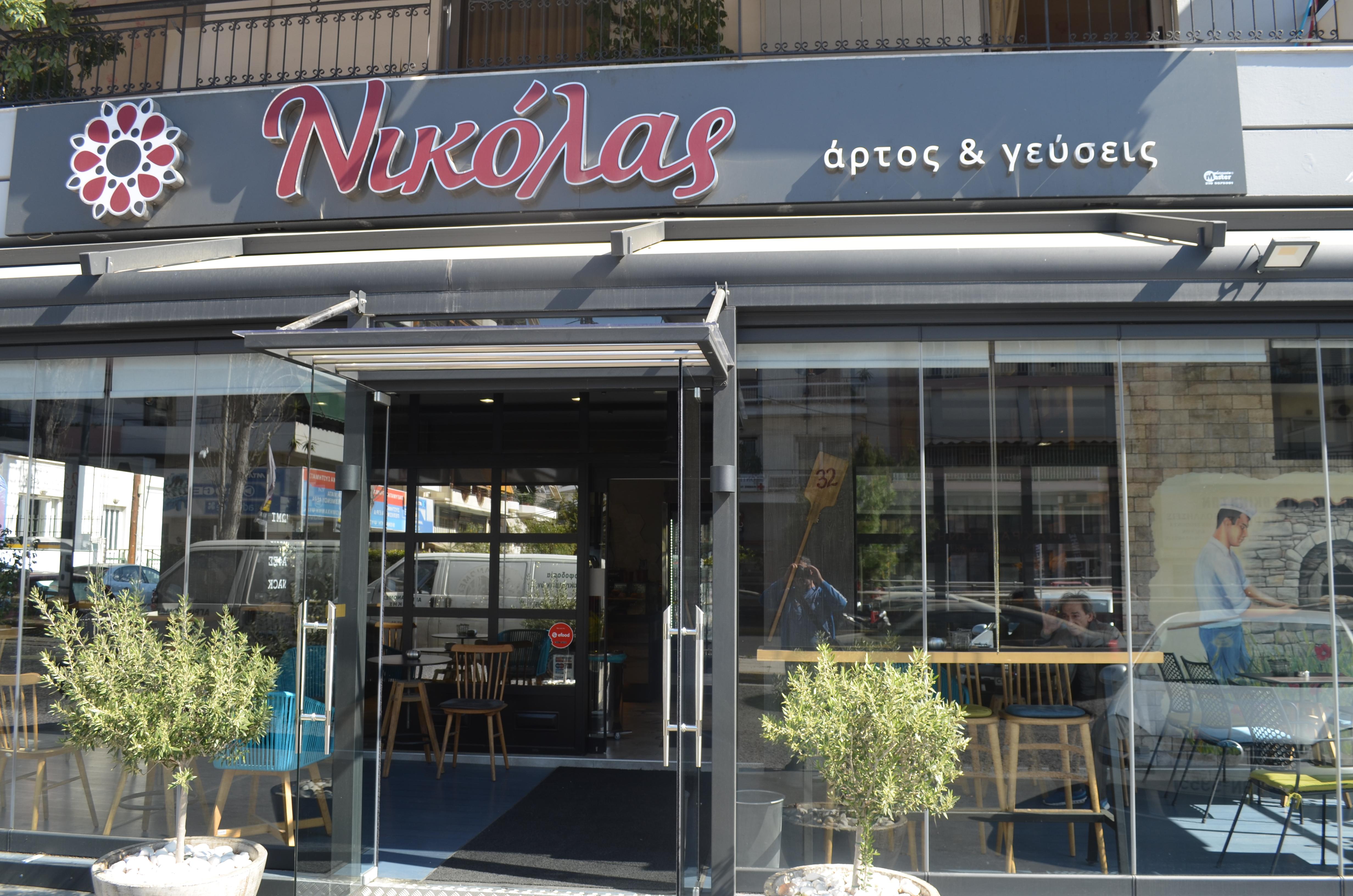 Νικόλας - Άρτος & γεύσεις