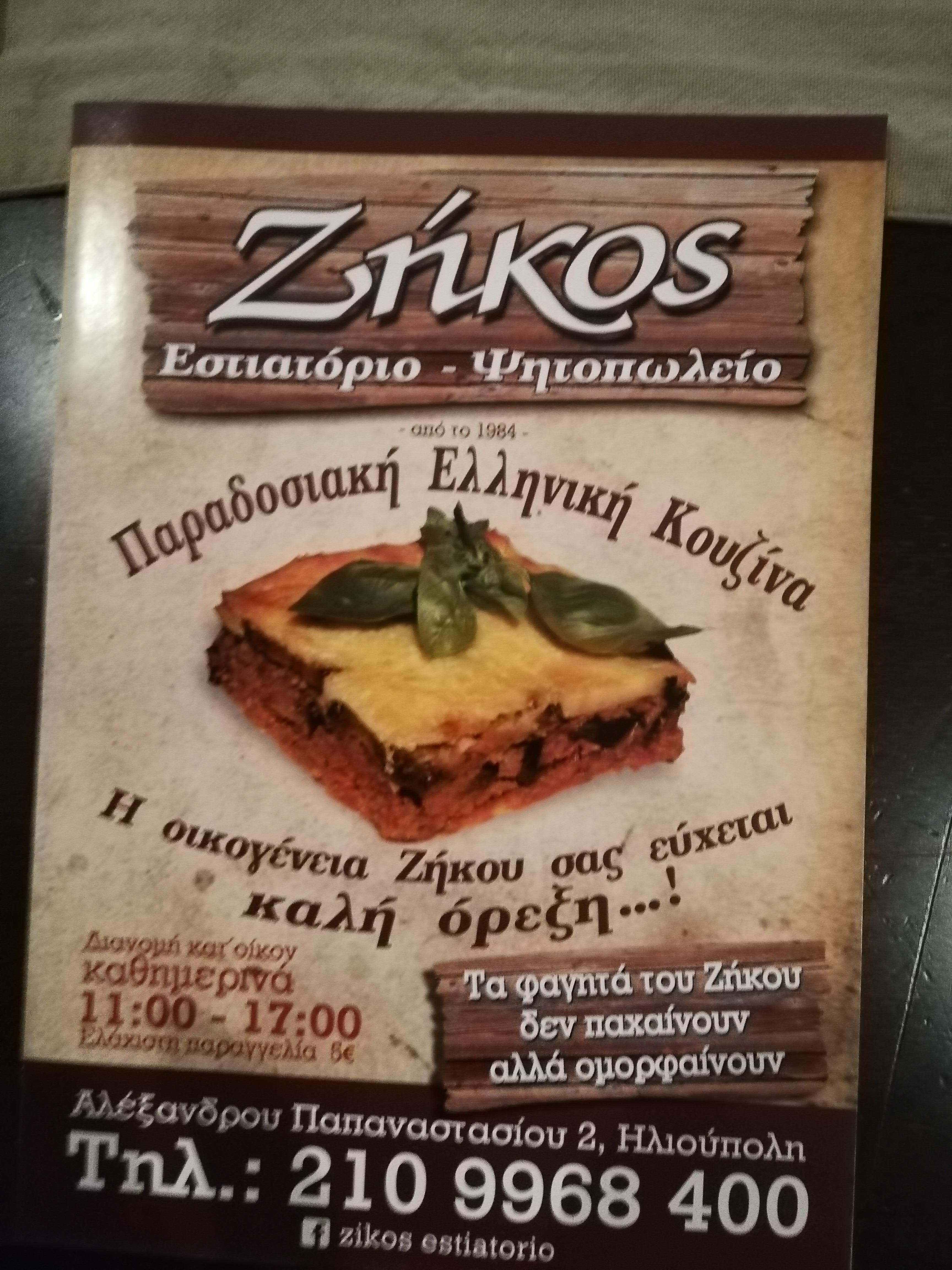 Ζήκος - Η ελληνική παραδοσιακή κουζίνα στα καλύτερά της