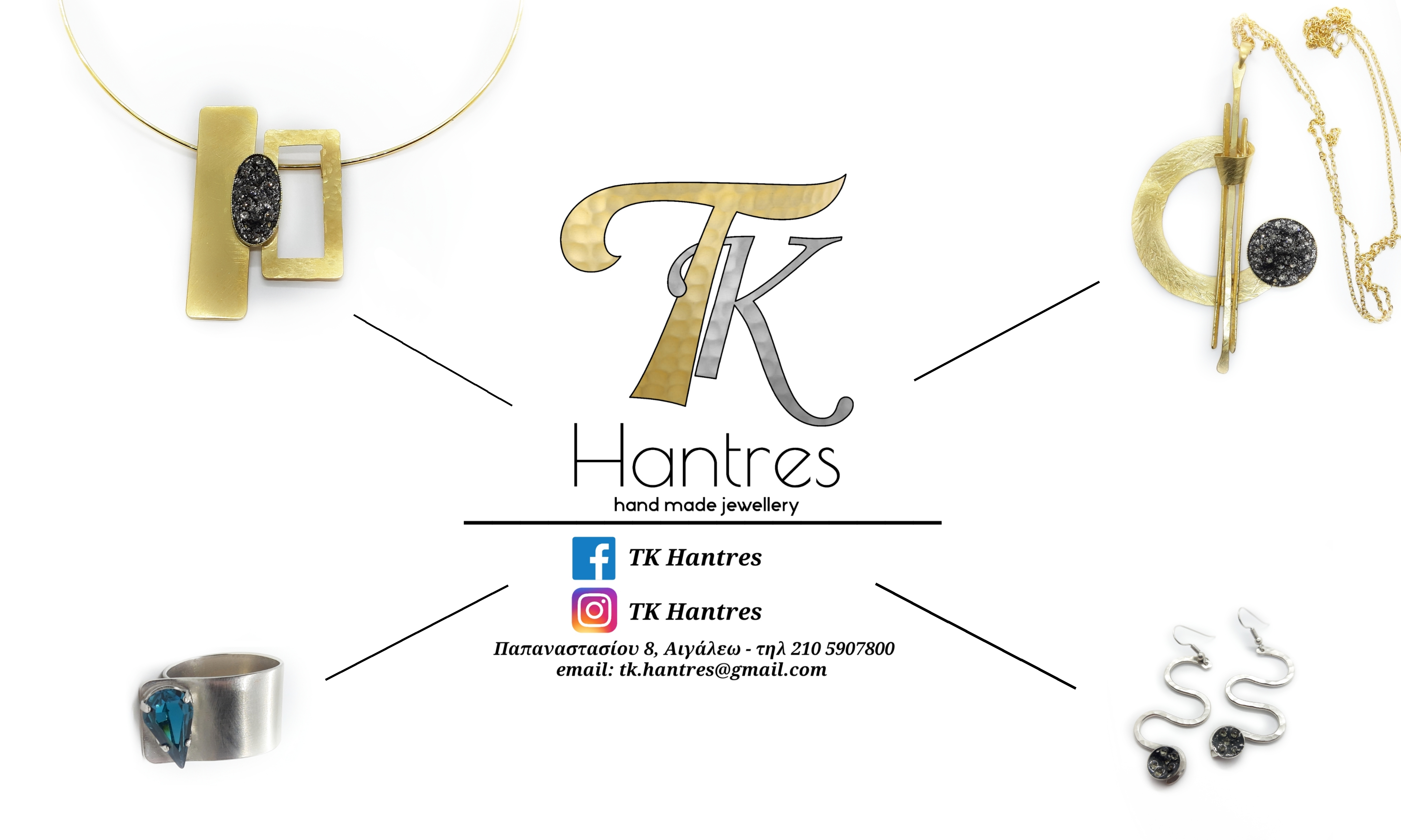 TK Hantres - χειροποίητα κοσμήματα: για τα μάτια σου μόνο (φωτογραφίες)