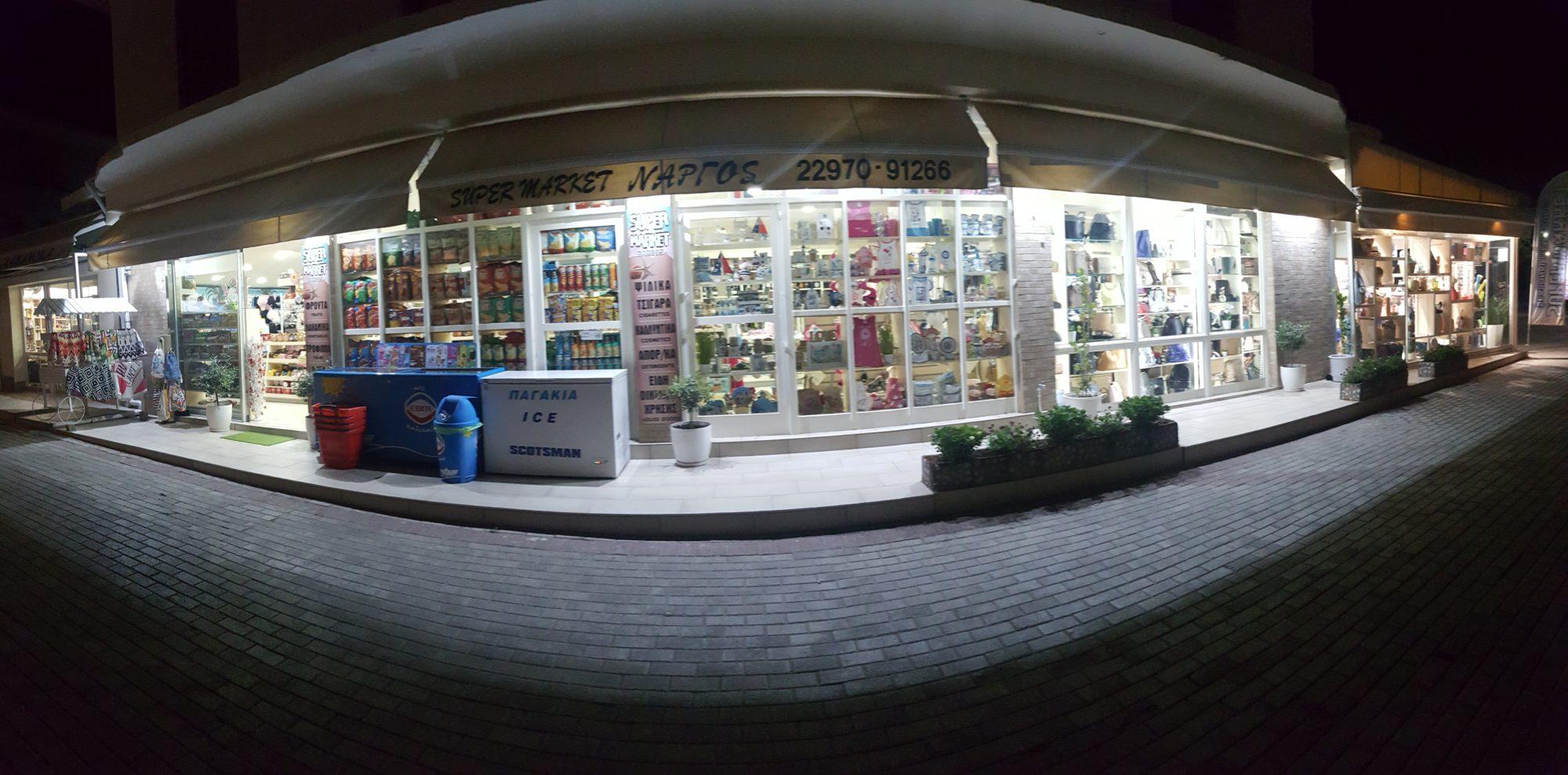 Super market Νάργος