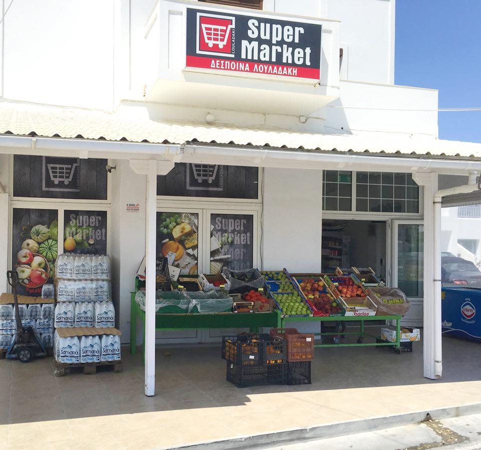 Super Market Λουλαδάκη Δέσποινα