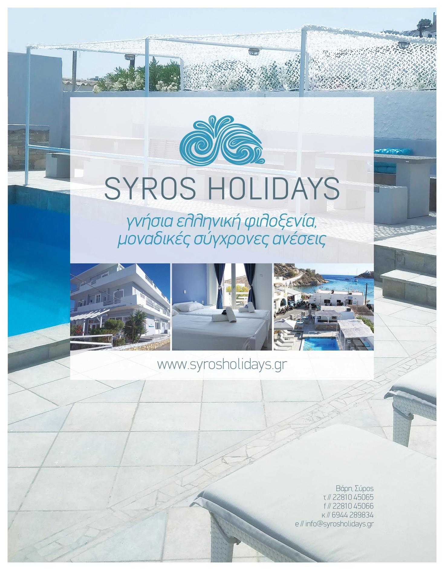 SYROS HOLIDAYS