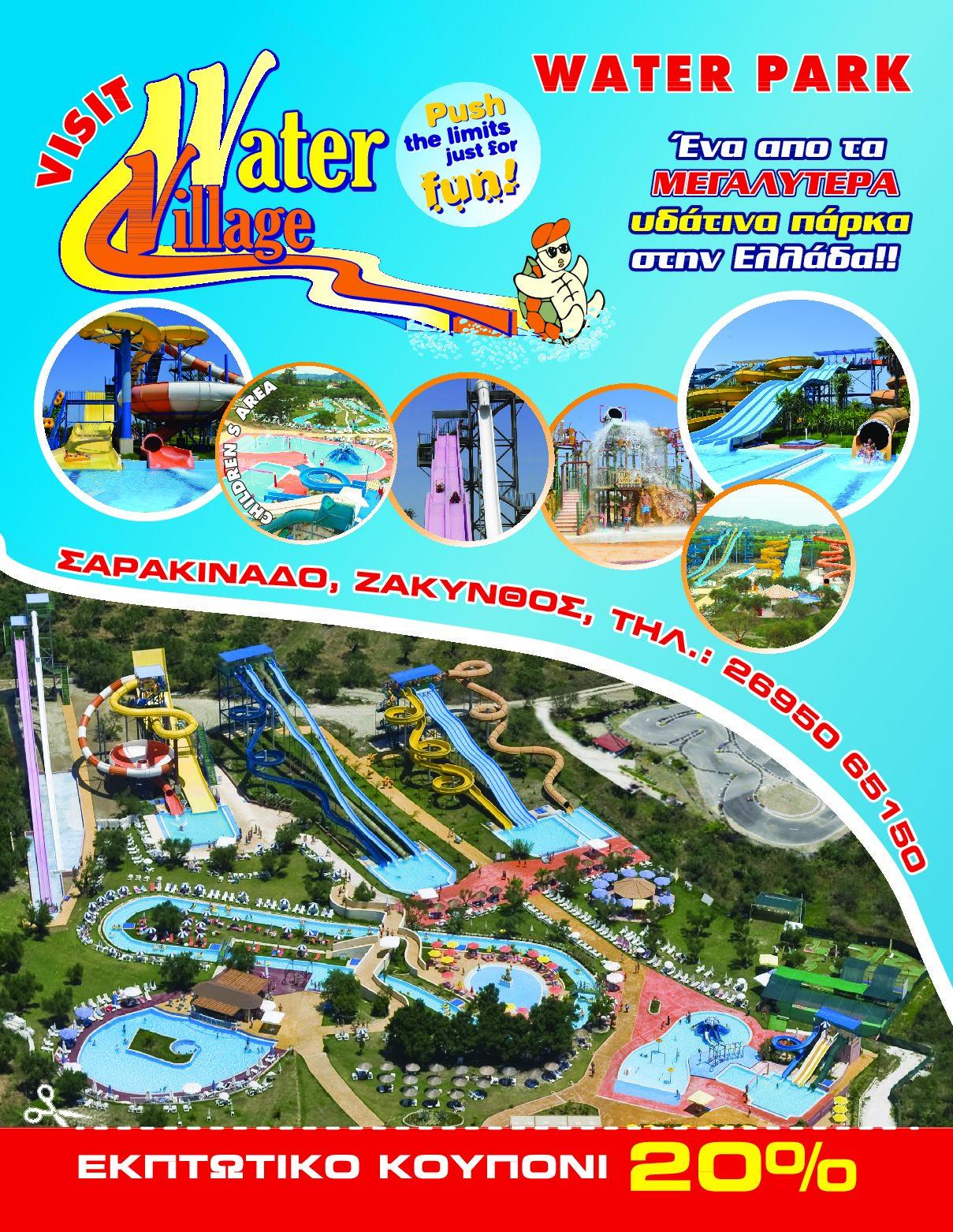WATER VILLAGE PARK