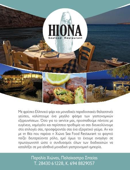 HIONA  SEAFOOD RESTAURANT