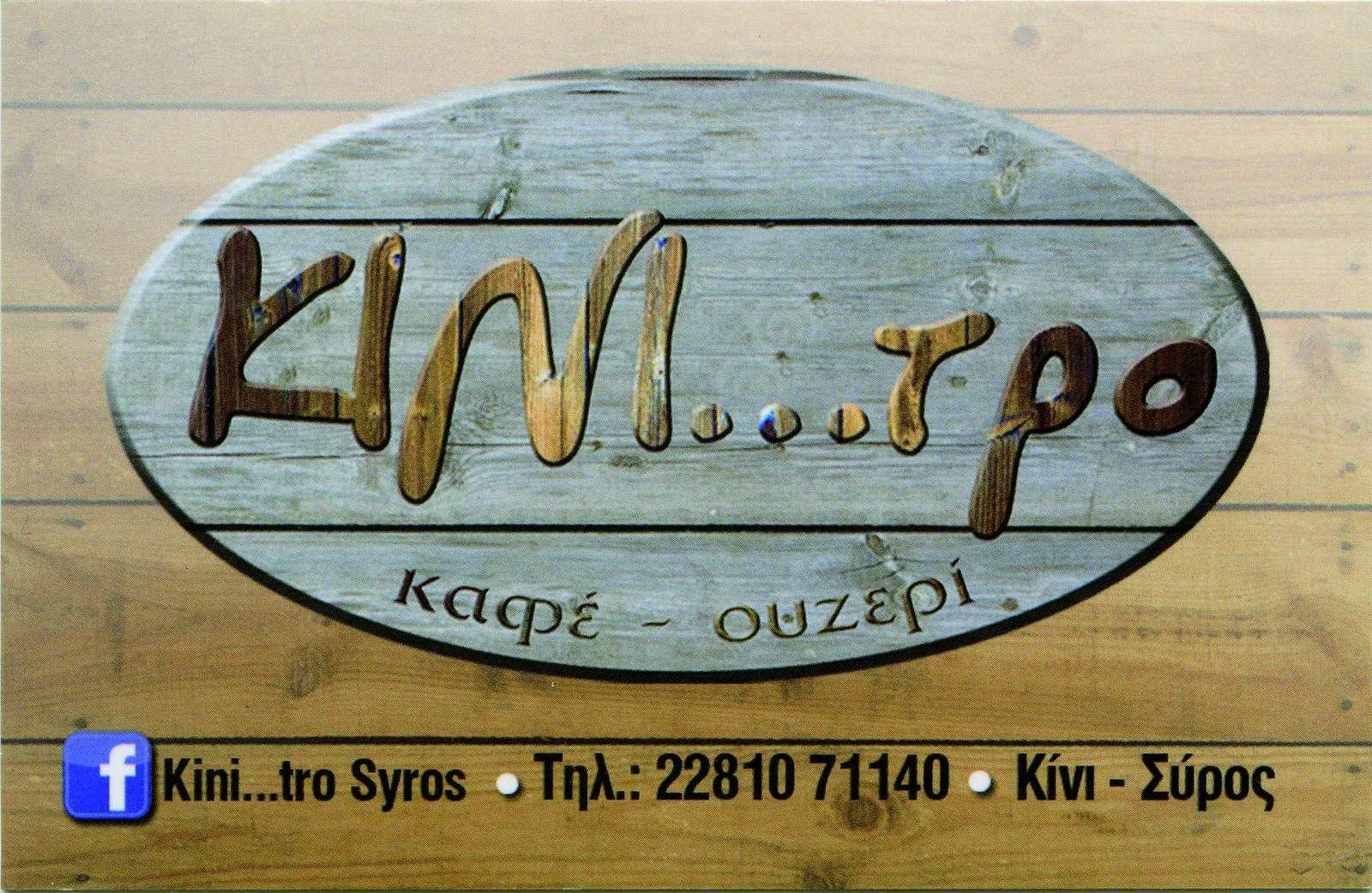 KINI…τρο  Καφέ – Ουζερί