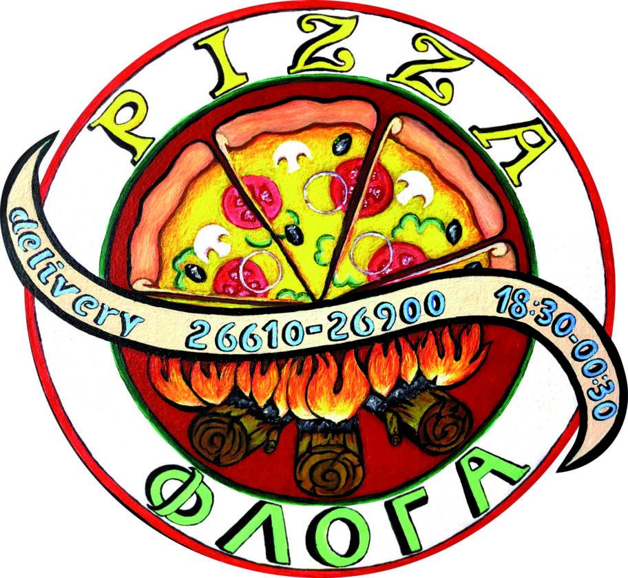 Pizza Φλόγα