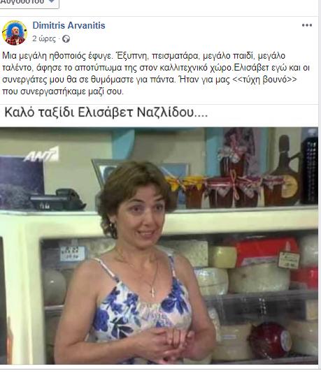 Ναζλίδου