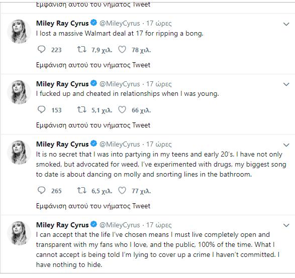 Σεξ εξομολόγηση Twitter