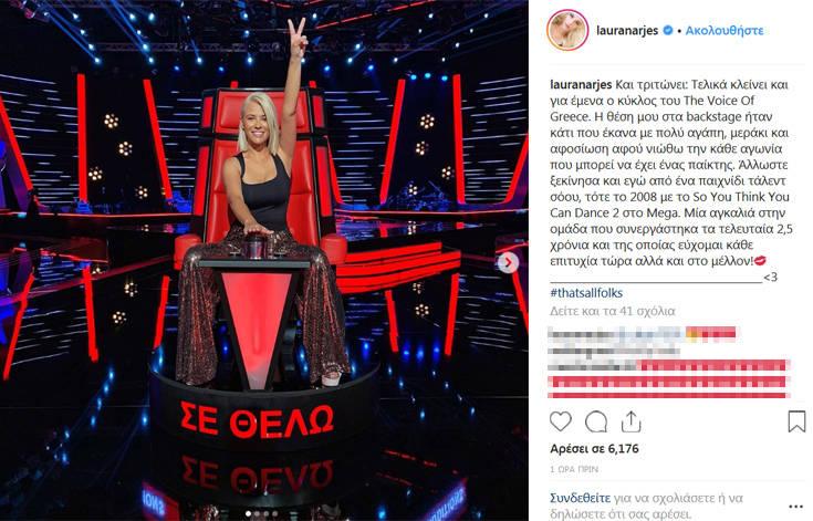 Η Νάργες αποχωρεί από το «The voice» και το ανακοίνωσε στα social media