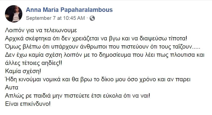Παπαχαραλάμπους