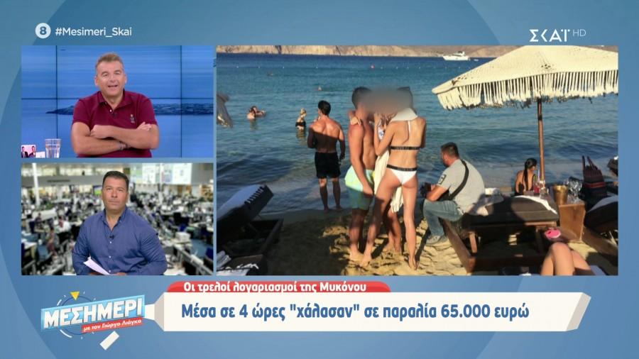 Ξόδεψαν 2 εκατομμύρια ευρώ στη Μύκονο μέσα σε 20 μέρες