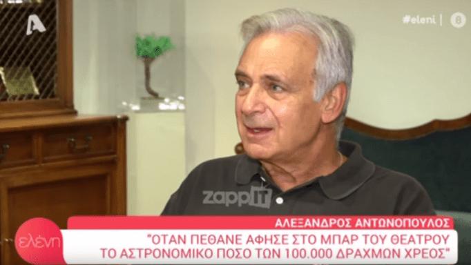 Ο Αλέξανδρος Αντωνόπουλος αποκαλύπτει: «Δεν έχω συγχωρήσει τον Μινωτή…»