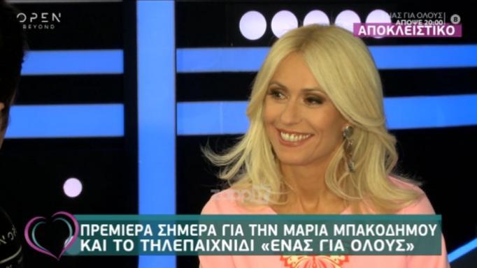 Μαρία Μπακοδήμου: «Δεν νομίζω ότι θα κρατούσα σχέση με τον πρώην σύζυγό μου αν δεν είχαμε παιδιά»