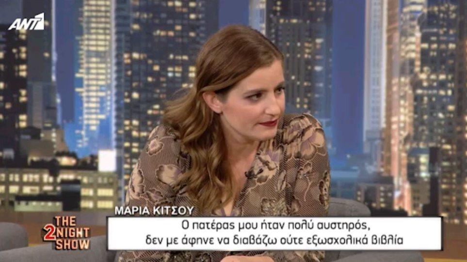 Μαρία Κίτσου: «Ο πατέρας μου πέθανε την ημέρα της πρώτης μου πρεμιέρας»