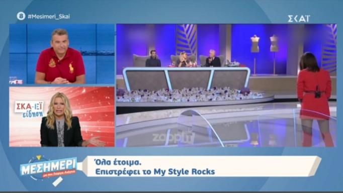 My Style Rocks: Επιστρέφει το ριάλιτι μόδας – Ποια είναι τα πρόσωπα που θα συμμετάσχουν;