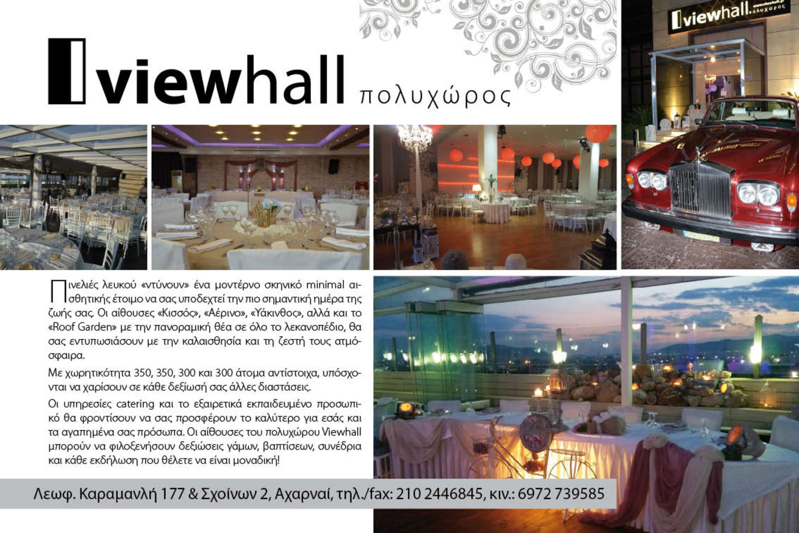 ViewHall