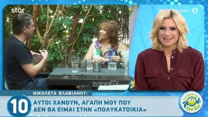Νικολέτα Βλαβιανού: «Ο πρώην άνδρας μου με έχει ακόμα φωτογραφία, με μουρμουράει όταν τα πίνει»