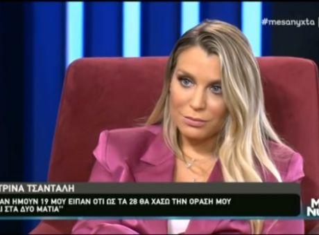 H Κατρίνα Τσάνταλη αποκαλύπτει το πρόβλημα στα μάτια της