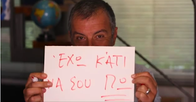 Τι ετοιμάζει ο Σταύρος Θεοδωράκης;