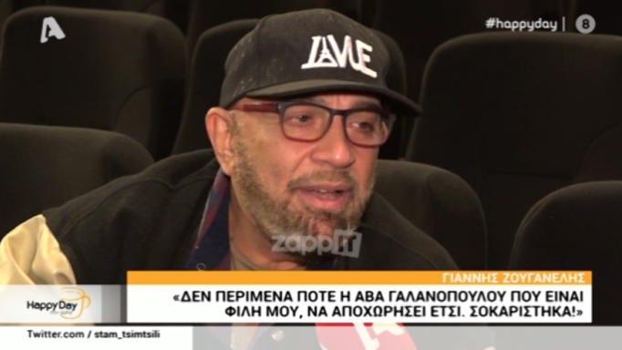 Ο Γιάννης Ζουγανέλης για την Άβα Γαλανοπούλου: «Θα δυσκολευτώ να δουλέψουμε ξανά μαζί»