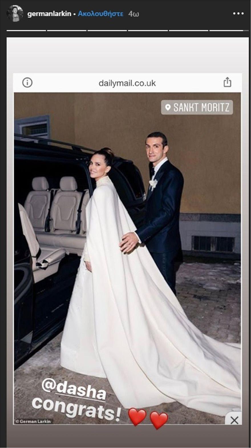 Έγινε ο γάμος της χρονιάς