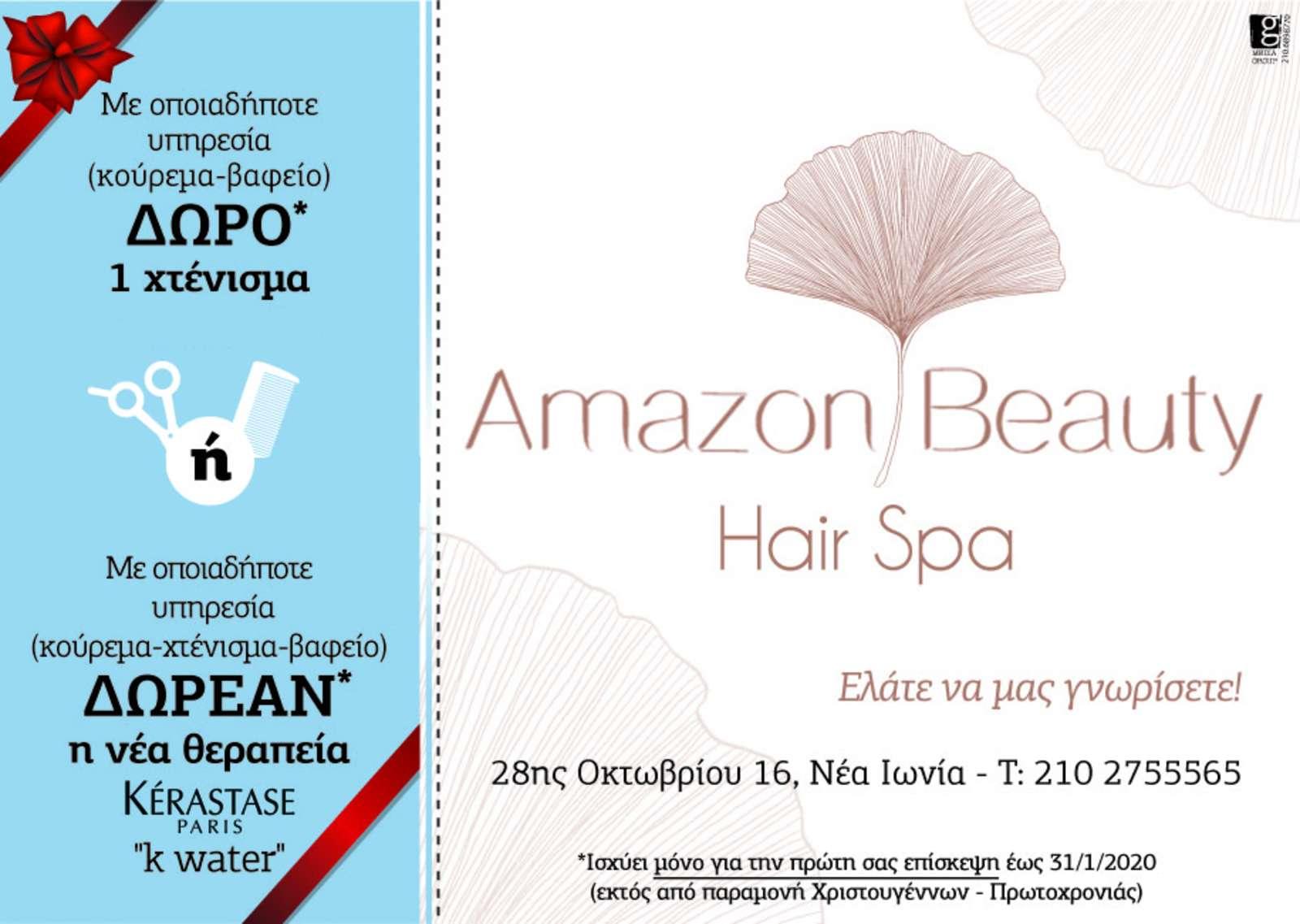 Amazon Beauty Hair Spa