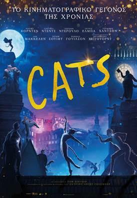 CATS στην μεγάλη οθόνη με Ιαν Μακ Κέλεν, Τζούντι Ντεντς και Τέιλορ Σουίφτ