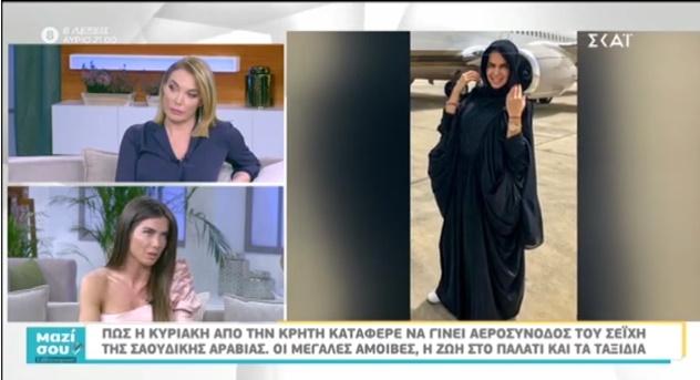 Κυριακή Κατσογρεσάκη: Πώς από την Κρήτη βρέθηκε αεροσυνοδός του Σεΐχη