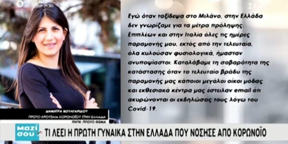 Έσπασε τη σιωπή της η πρώτη γυναίκα στην Ελλάδα που νόσησε από κορονοϊό