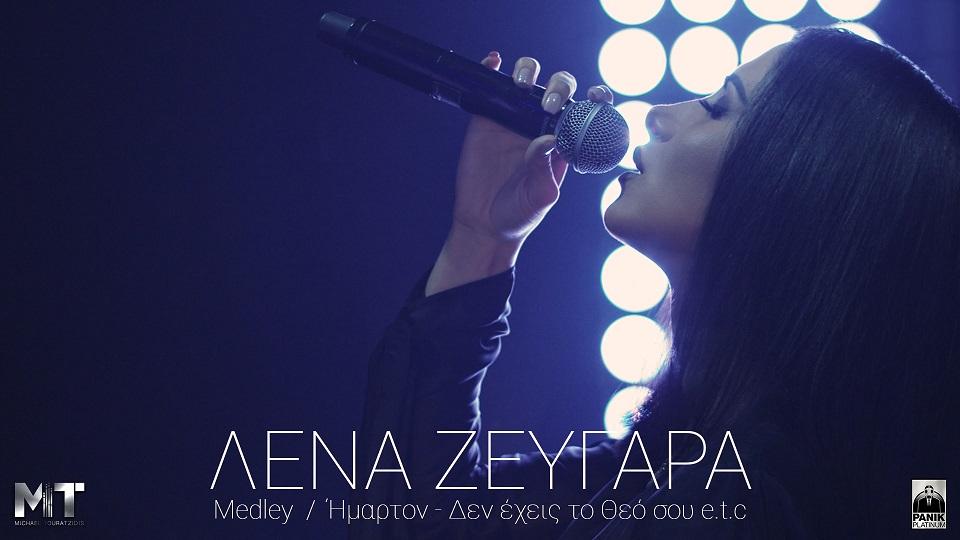 Λένα Ζευγαρά: «Ήμαρτον- Δεν Έχεις Το Θεό Σου