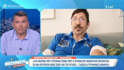 """Δημήτρης Παπάζογλου για Βίκυ Σταυροπούλου: """"Είναι μια περσόνα, δεν είναι ηθοποιός"""""""