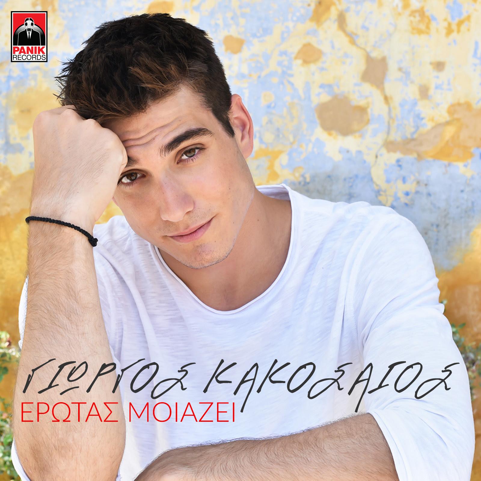 Γιώργος Κακοσαίος – «Έρωτας Μοιάζει»:  Το music video κυκλοφορεί!
