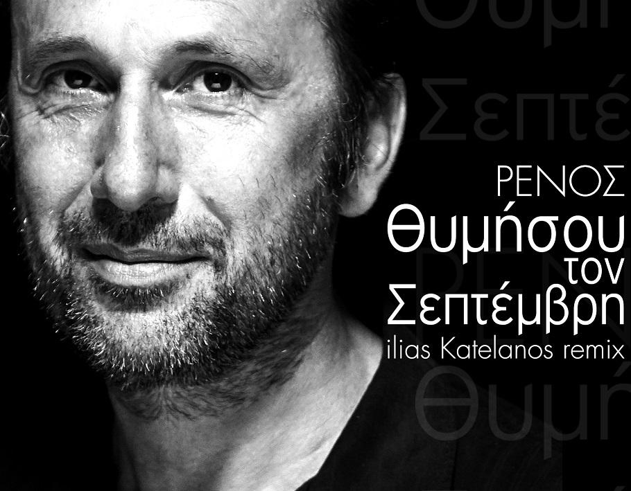 """Ρένος Χαραλαμπίδης: """"Θυμήσου το Σεπτέμβρη (Ilias Katelanos remix)»"""