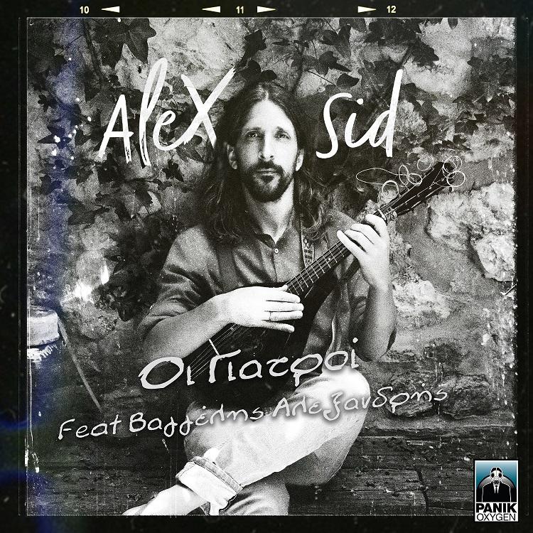 Alex Sid feat. Βαγγέλης Αλεξανδρής – «Οι Γιατροί»