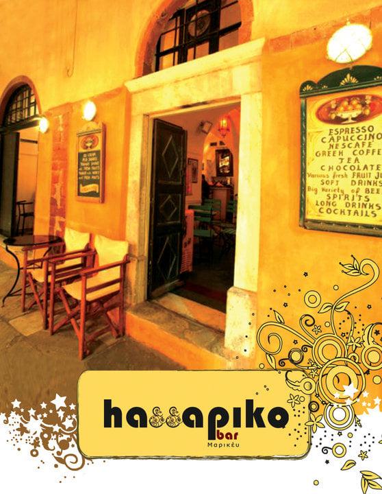 Hassapiko bar