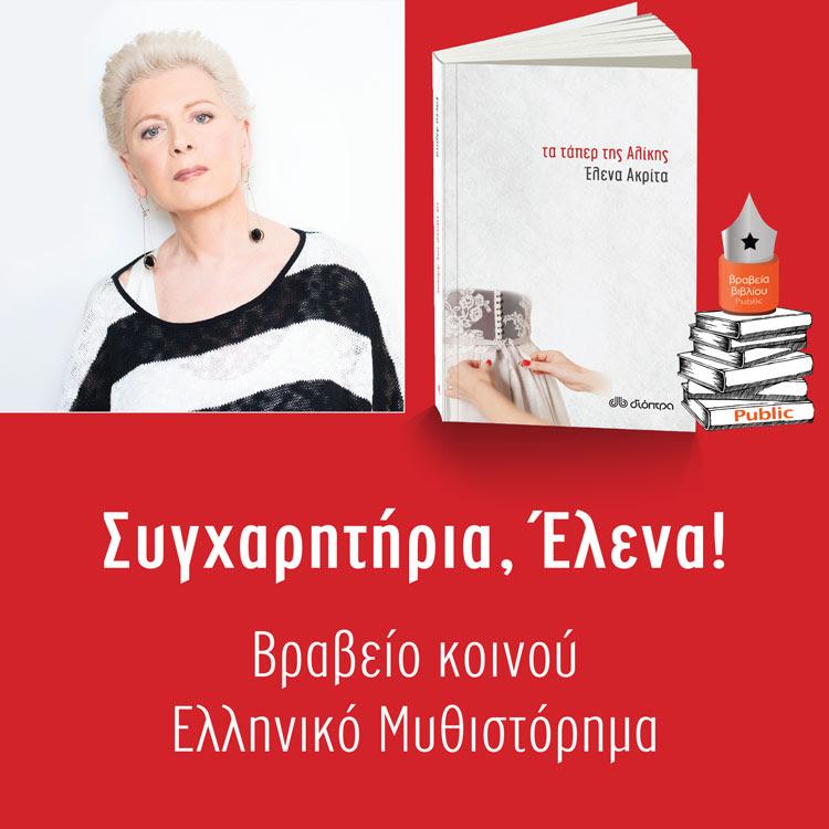 Τα τάπερ της Αλίκης βραβεύτηκαν ως το καλύτερο Ελληνικό Μυθιστόρημα!