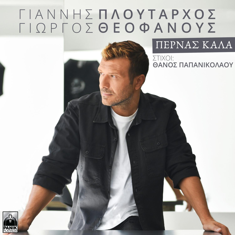 Γιάννης Πλούταρχος – Γιώργος Θεοφάνους: «Περνάς Καλά»