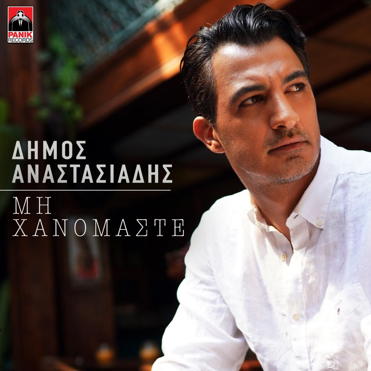 Δήμος Αναστασιάδης – «Μη Χανόμαστε»