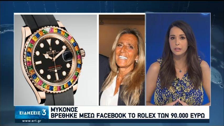 Μέσα από τα social media βρέθηκε το Rolex