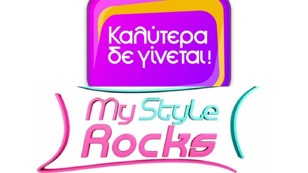 Μάχη στήθος με στήθος για το My style Rocks και την Ναταλία Γερμανού!