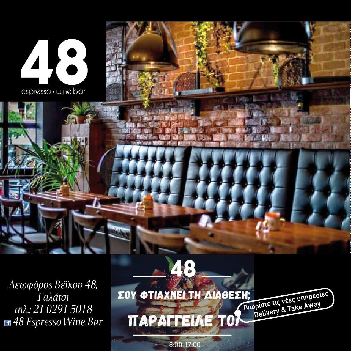 48 espresso – wine bar