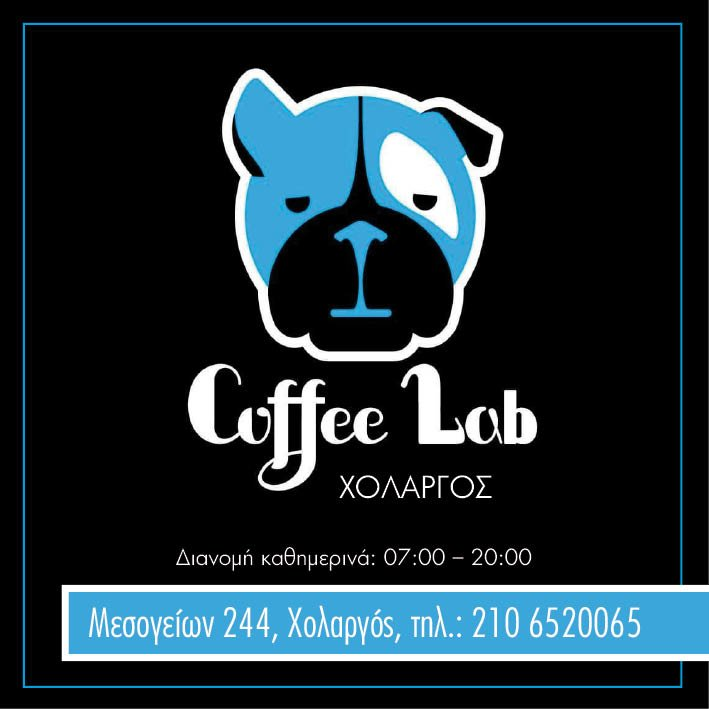 COFFEE LAB ΧΟΛΑΡΓΟΣ