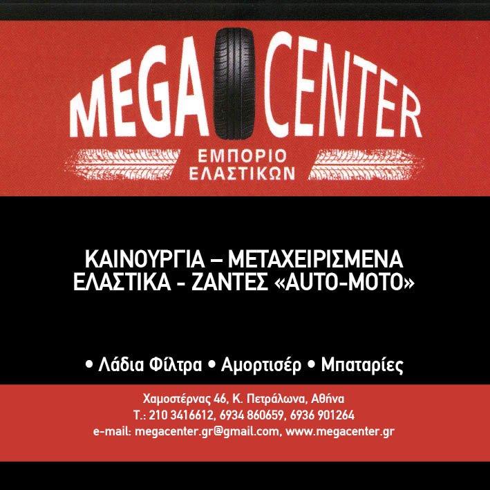 MEGA CENTER - Ελαστικά - Ζάντες «Auto-Moto»