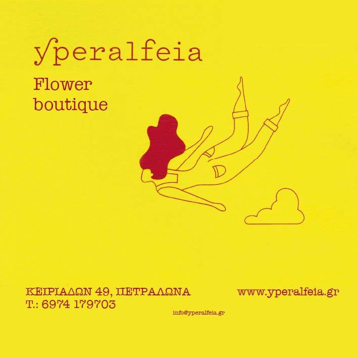 Yperalfeia - Flower boutique