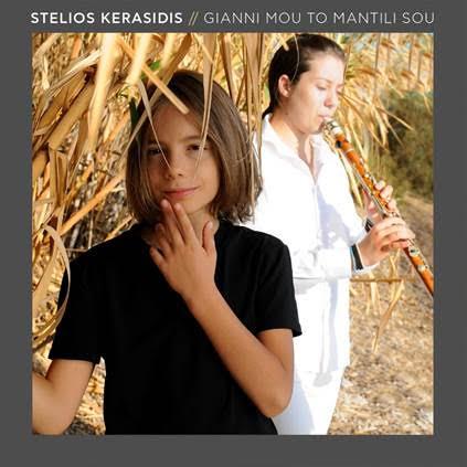 Το παιδί θαύμα Στέλιος Κερασίδης παρουσιάζει το παραδοσιακό τραγούδι «Γιάννη μου το μαντήλι σου»