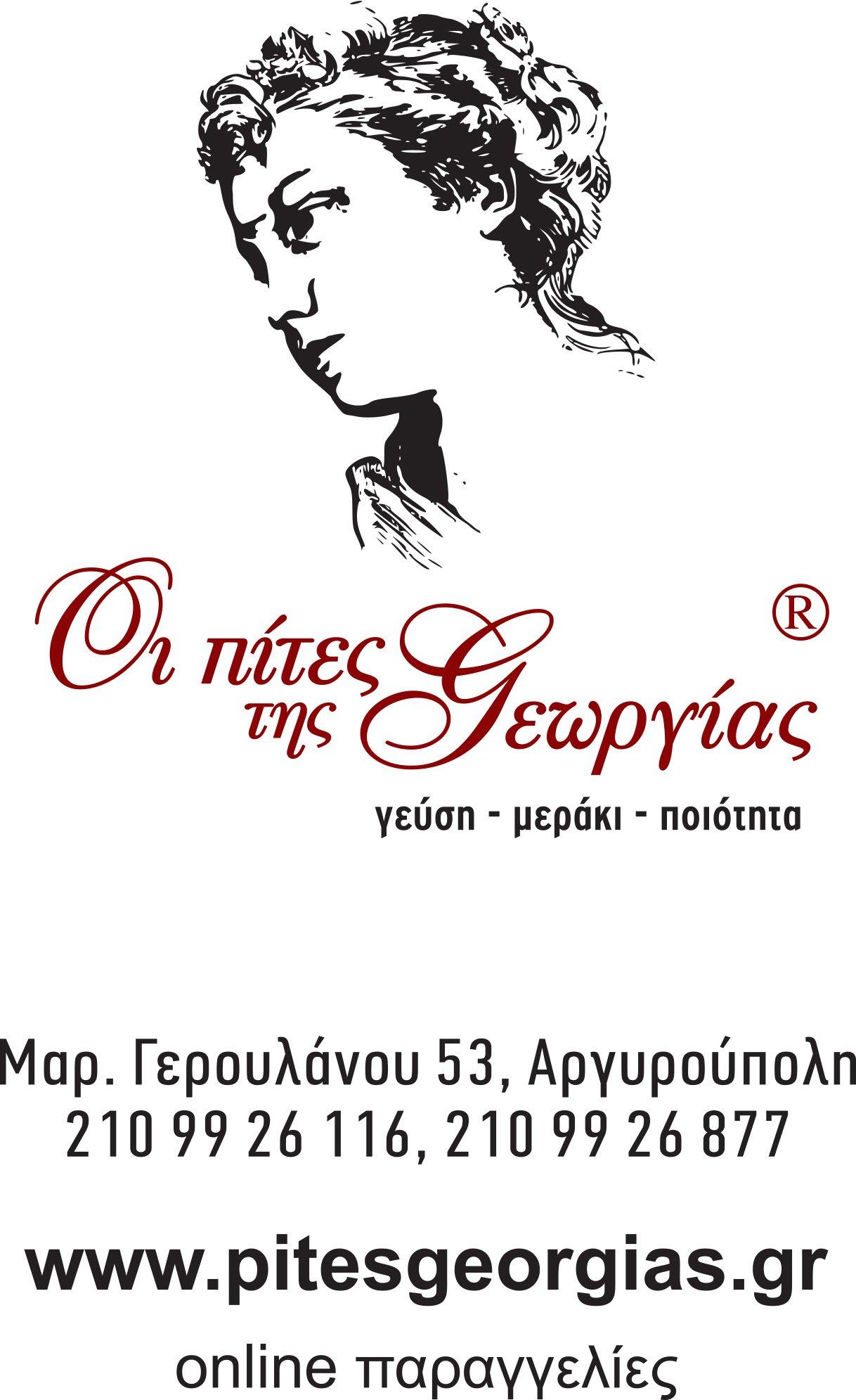 Οι πίτες της Γεωργίας