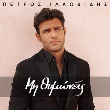 Ο Πέτρος Ιακωβίδης στο Νο1 του IFPI Official Airplay Chart!