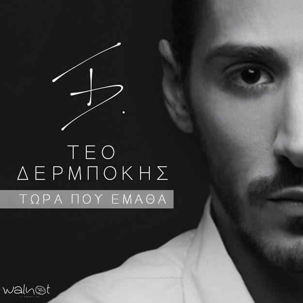 """Τεο Δερμπόκης- Νέα Κυκλοφορία """"Τώρα που έμαθα"""""""